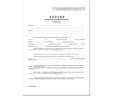 Kupoprodajni ugovor za motorna vozila